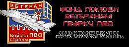 Фонд помощи ветеранов ГВЗРКУ ПВО